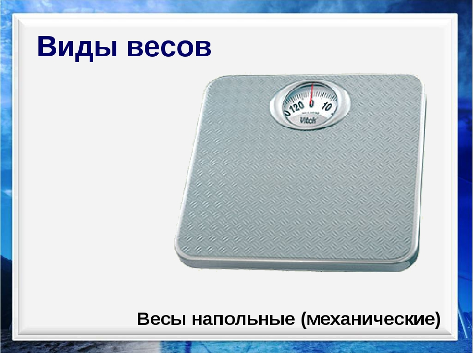 Весы напольные (механические) Виды весов