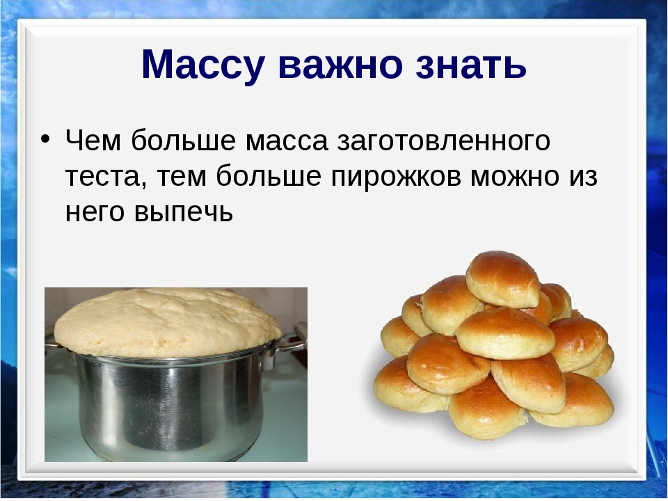 Массу важно знать Чем больше масса заготовленного теста, тем больше пирожков...