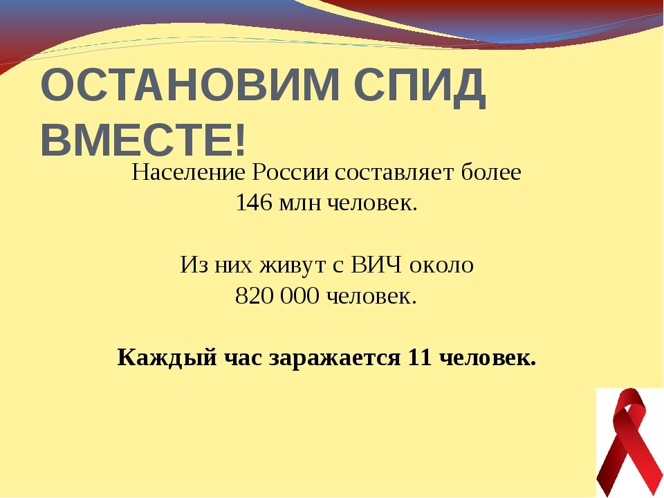 ОСТАНОВИМ СПИД ВМЕСТЕ! Население России составляет более 146 млн человек. Из...