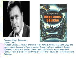 Сергеев Марк Давидович (1926 - 1997) «Озеро Байкал... Немало сложено о нём ле