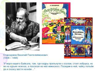 """Стародумов Василий Пантелеймонович (1908 – 1996) """"У моря нашего Байкала, там,"""