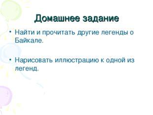 Домашнее задание Найти и прочитать другие легенды о Байкале. Нарисовать иллюс