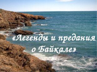 «Легенды и предания о Байкале»