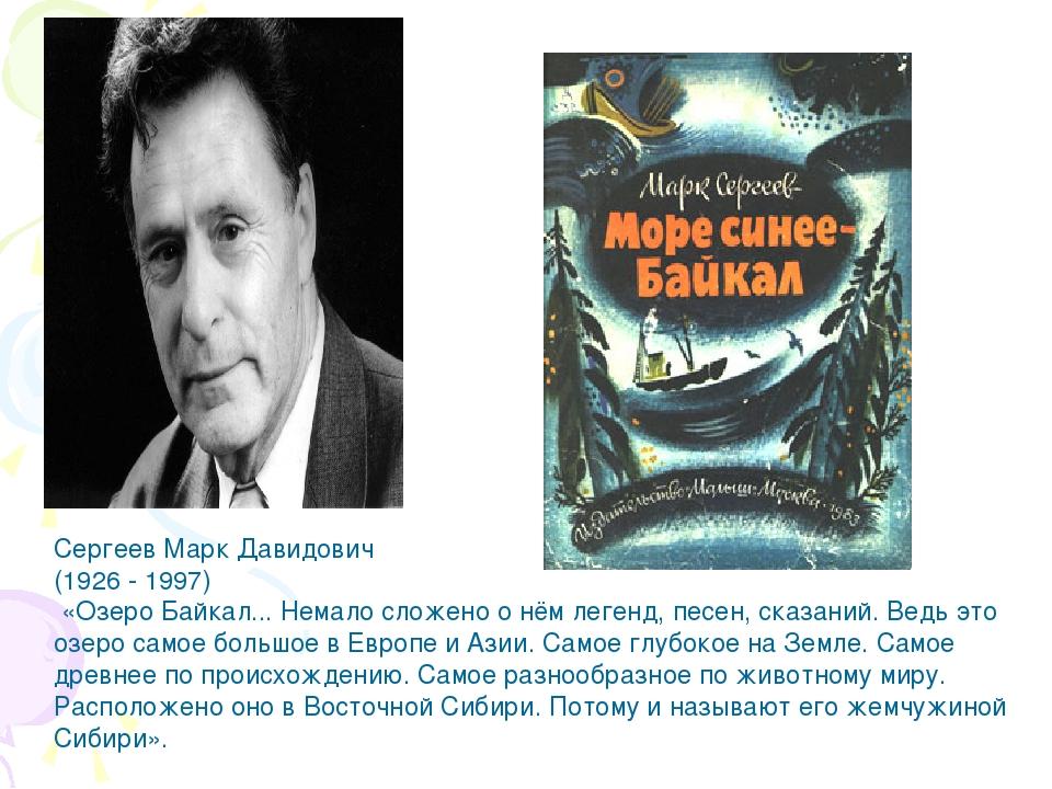Сергеев Марк Давидович (1926 - 1997) «Озеро Байкал... Немало сложено о нём ле...
