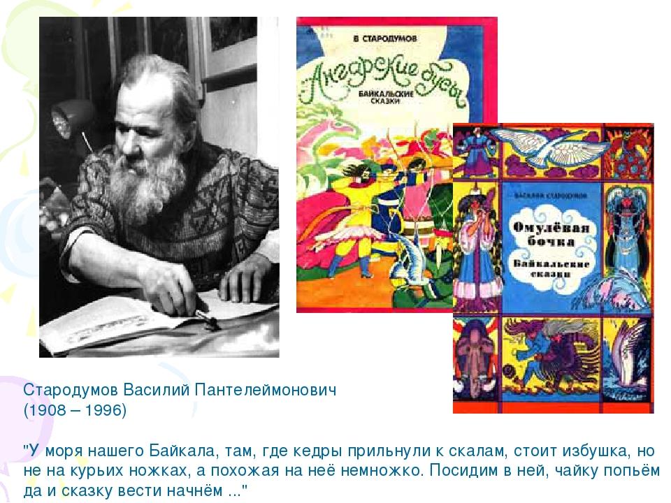 """Стародумов Василий Пантелеймонович (1908 – 1996) """"У моря нашего Байкала, там,..."""
