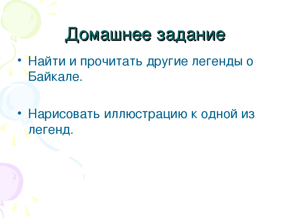 Домашнее задание Найти и прочитать другие легенды о Байкале. Нарисовать иллюс...
