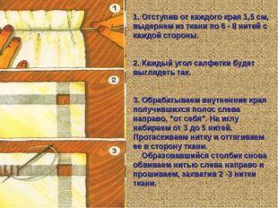 1. Отступив от каждого края 1,5 см, выдернем из ткани по 6 - 8 нитей с каждой
