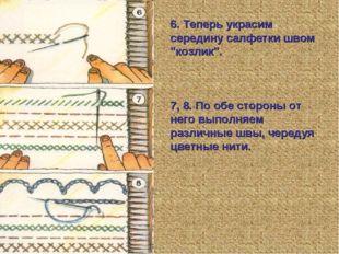 """6. Теперь украсим середину салфетки швом """"козлик"""". 7, 8. По обе стороны от не"""