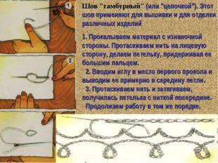 """Шов """"тамбурный"""" (или """"цепочкой""""). Этот шов применяют для вышивки и для отделк"""