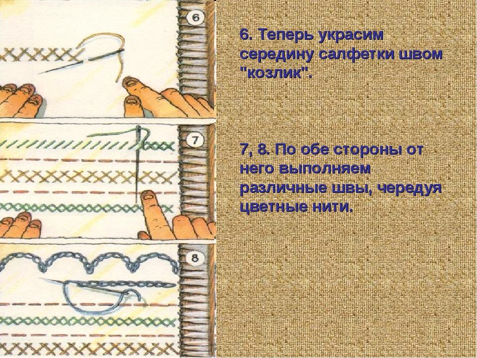 """6. Теперь украсим середину салфетки швом """"козлик"""". 7, 8. По обе стороны от не..."""