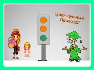 Цвет зеленый – Проходи!