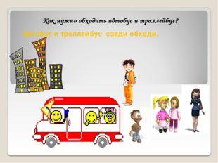 Как нужно обходить автобус и троллейбус? Автобус и троллейбус сзади обходи,