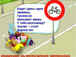 движение на велосипеде запрещено Ездят здесь одни машины, Грозно их мелькают