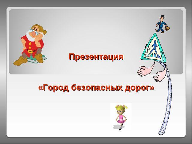 Презентация «Город безопасных дорог»