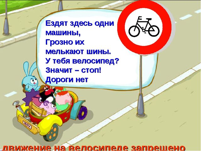 движение на велосипеде запрещено Ездят здесь одни машины, Грозно их мелькают...