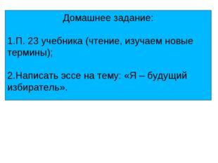 Домашнее задание: П. 23 учебника (чтение, изучаем новые термины); Написать эс
