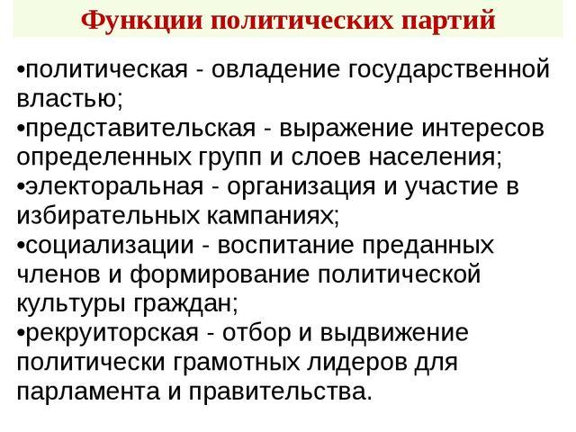 Функции политических партий политическая - овладение государственной власть...