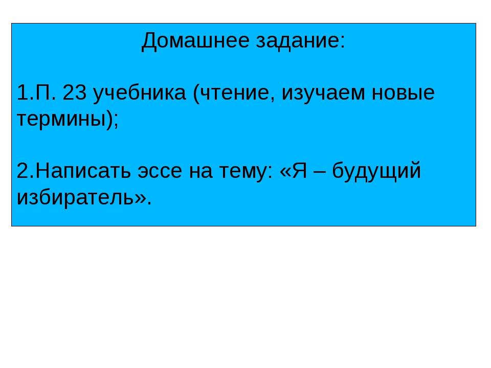Домашнее задание: П. 23 учебника (чтение, изучаем новые термины); Написать эс...