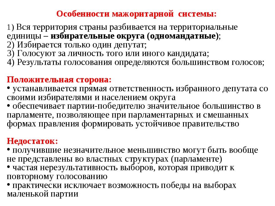 Особенности мажоритарной системы: Вся территория страны разбивается на террит...