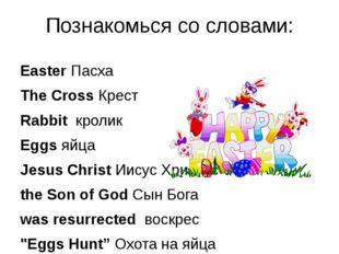 Познакомься со словами: Easter Пасха The Cross Крест Rabbit кролик Eggs яйца