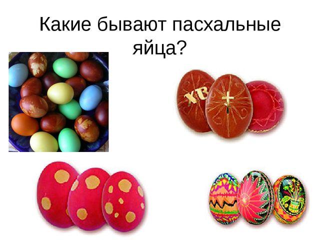 Какие бывают пасхальные яйца?