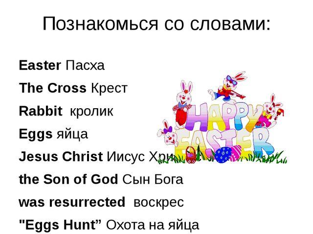 Познакомься со словами: Easter Пасха The Cross Крест Rabbit кролик Eggs яйца...