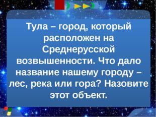Тула как город появилась на год раньше, чем Москва. В каком году впервые упо