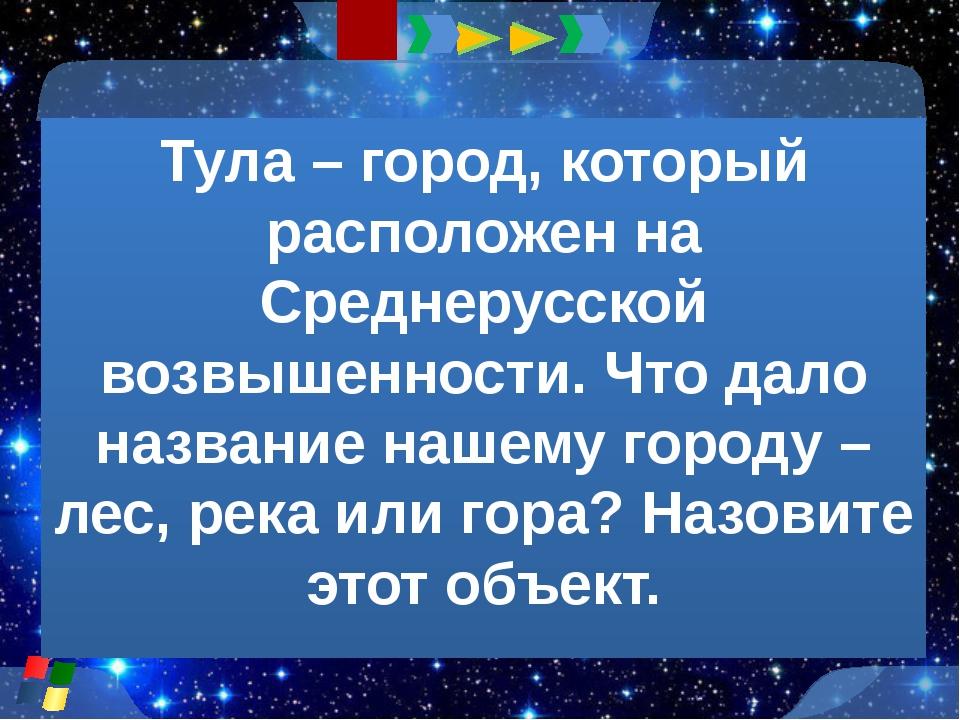 Тула как город появилась на год раньше, чем Москва. В каком году впервые упо...