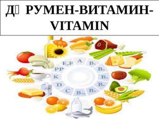 ДӘРУМЕН-ВИТАМИН-VITAMIN