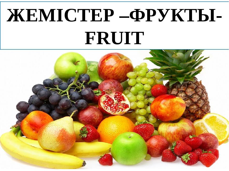 ЖЕМІСТЕР –ФРУКТЫ-FRUIT