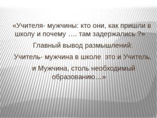 «Учителя- мужчины: кто они, как пришли в школу и почему …. там задержались ?