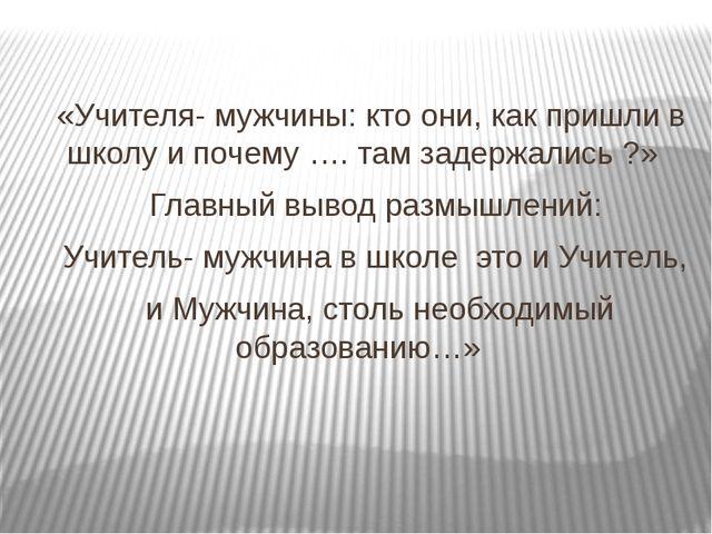 «Учителя- мужчины: кто они, как пришли в школу и почему …. там задержались ?...