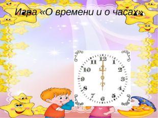 Игра «О времени и о часах»