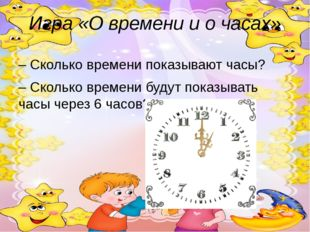 Игра «О времени и о часах» – Сколько времени показывают часы? – Сколько време