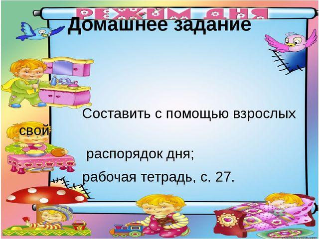 Домашнее задание Составить с помощью взрослых свой распорядок дня; рабочая те...