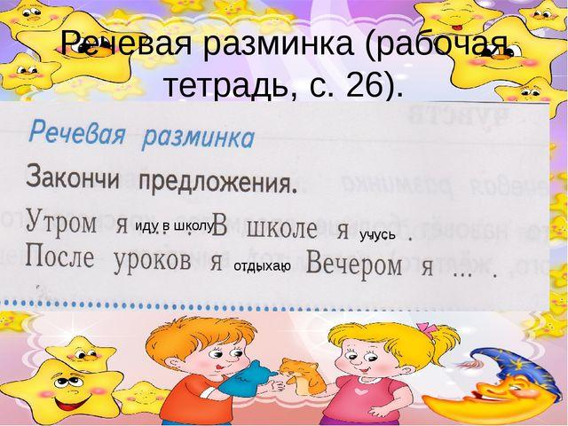 Речевая разминка (рабочая тетрадь, с. 26). – Закончите предложение, дополнив...