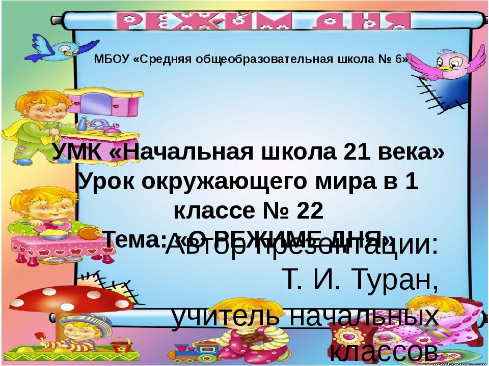 УМК «Начальная школа 21 века» Урок окружающего мира в 1 классе № 22 Тема: «О...