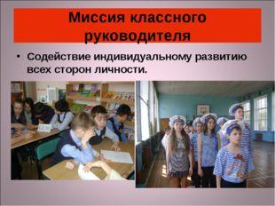 Миссия классного руководителя Содействие индивидуальному развитию всех сторон