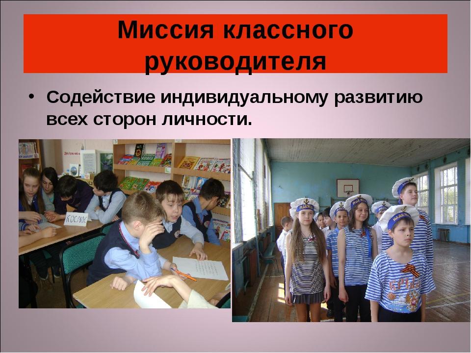 Миссия классного руководителя Содействие индивидуальному развитию всех сторон...
