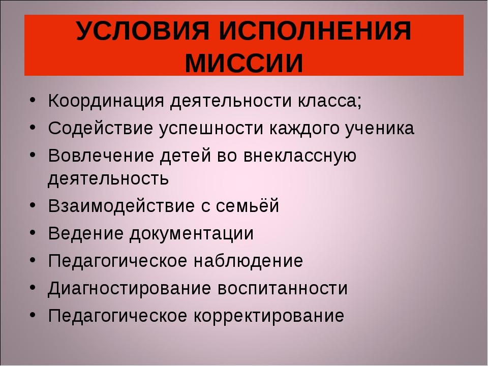 УСЛОВИЯ ИСПОЛНЕНИЯ МИССИИ Координация деятельности класса; Содействие успешно...