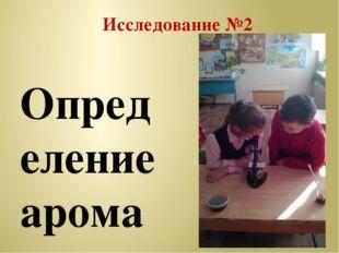 Исследование №2 Определение аромата и вкуса мёда Натуральный цветочный мёд об