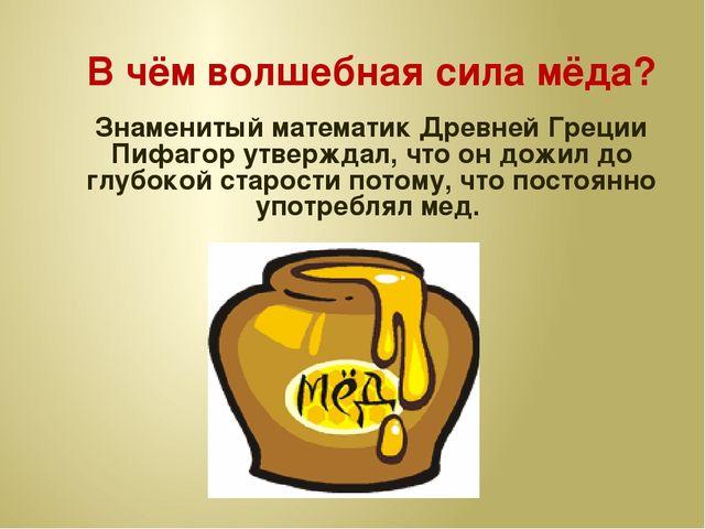 В чём волшебная сила мёда? Знаменитый математик Древней Греции Пифагор утвер...