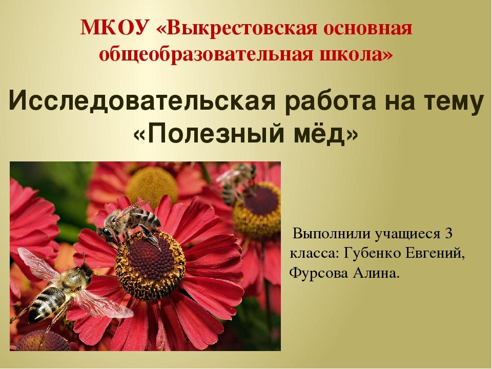 МКОУ «Выкрестовская основная общеобразовательная школа» Исследовательская раб...