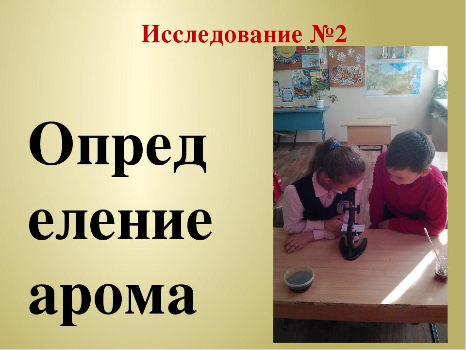 Исследование №2 Определение аромата и вкуса мёда Натуральный цветочный мёд об...