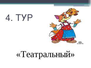 4. ТУР «Театральный»