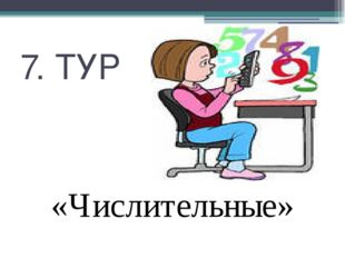 7. ТУР «Числительные»