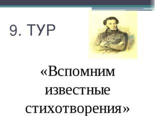 9. ТУР «Вспомним известные стихотворения»