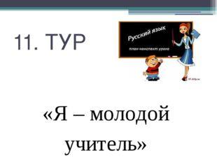 11. ТУР «Я – молодой учитель»