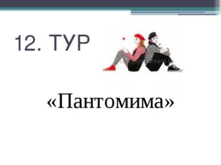 12. ТУР «Пантомима»