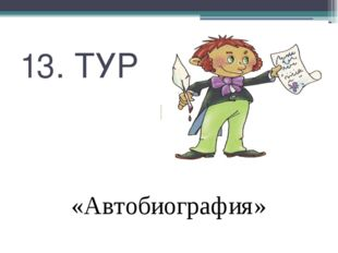 13. ТУР «Автобиография»